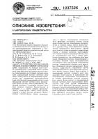 Патент 1237526 Устройство для автоматической локомотивной сигнализации