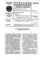 Патент 934404 Способ определения параметров подводного землетрясения