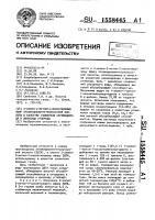 Патент 1558445 2-аллил-2-метил-2-оксиэтиловый эфир этилендиаминтетрауксусной кислоты в качестве уловителя сероводорода и диоксида углерода