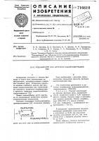 Патент 716610 Модификатор для флотации калийсодержащих руд