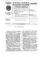 Патент 863505 Грейфер для пней