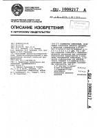 Патент 1008217 Полимерная композиция