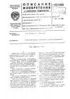 Патент 631563 Джинная пила