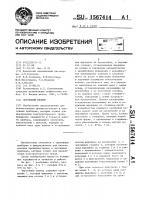 Патент 1567414 Чертежный прибор
