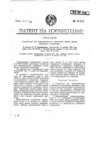 Патент 20153 Устройство для периодического изменения длины волны лампового генератора