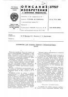 Патент 377517 Устройство для осевого поворота пробоотборника