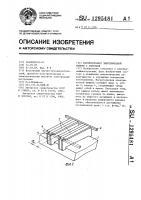 Патент 1295481 Магнитопровод электрической машины с обмоткой