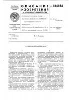 Патент 724856 Циклическая передача