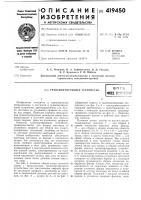 Патент 419450 Транспортирующее устройствовпт5фонд т^тт^