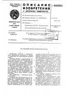 Патент 944941 Рабочий орган бетоносмесителя