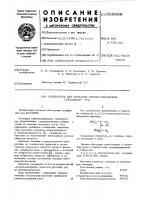Патент 539609 Собиратель для флотации свинецсодержащих сульфидных руд