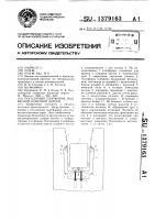 Патент 1379163 Посадочная платформа подвесной канатной дороги