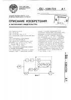 Патент 1381721 Устройство подавления помехи с угловой модуляцией