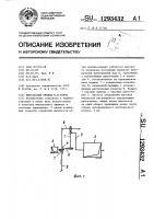 Патент 1293432 Импульсный привод б.и.явича