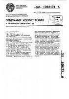 Патент 1062491 Устройство для подогрева и загрузки шихты