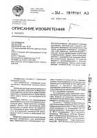 Патент 1819161 Способ флотационного обогащения