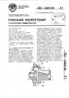 Патент 1368138 Зажимное устройство машины для сварки трением
