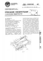 Патент 1432152 Машина для монтажа трубопровода в траншее