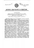 Патент 41416 Ударный пресс для изготовления бетонных камней