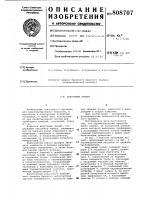 Патент 808707 Вакуумный эрлифт