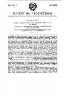 Патент 10600 Станок с круглой пилой для спиливания свай и т.п. под водой