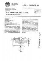 Патент 1662479 Устройство для обрушивания семян