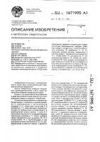 Патент 1671995 Солнечный водоподъемник