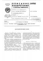 Патент 319783 Быстродействующий клапан