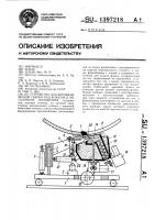 Патент 1397218 Устройство для автоматической сварки под флюсом в потолочном положении