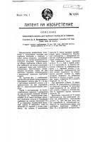 Патент 9253 Поршневой насос для глубоких колодцев и скважин