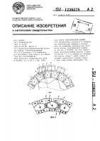 Патент 1236578 Ротор электрической машины
