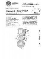 Патент 1278061 Устройство для измерения углов