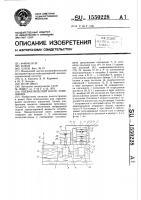 Патент 1550228 Пневматический насос замещения