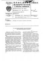 Патент 668816 Гидравлический пресс для двухстороннего прессования изделий из порошков