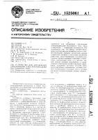 Патент 1525061 Устройство для управления стрелочными электроприводами постоянного тока