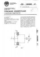 Патент 1465668 Волновая шаговая передача