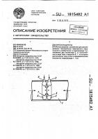 Патент 1815482 Пароохладитель