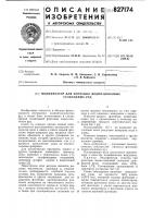 Патент 827174 Модификатор для флотации медноцинковых сульфидных руд
