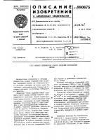 Патент 880675 Способ сборки под сварку изделий коробчатой формы