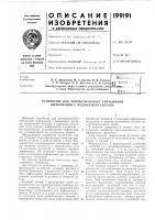 Патент 199191 Патент ссср  199191