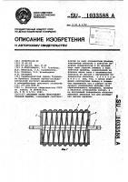 Патент 1033588 Питающий валец лубоотделительной машины