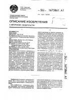 Патент 1673861 Способ настройки акустических уровнемеров