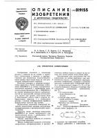 Патент 819155 Смазочная композиция