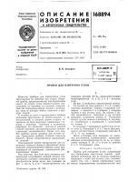 Патент 168894 Прибор для измерения углов