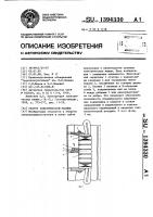 Патент 1394330 Статор электрической машины