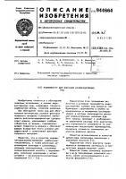 Патент 944664 Модификатор для флотации калийсодержащих руд