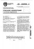 Патент 1069968 Способ изготовления облегченных балок