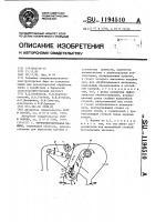 Патент 1194510 Зерноочистительная машина