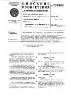 Патент 774604 Собиратель для флотации несульфидных руд