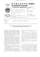 Патент 232574 Установка для испытания плоских образцов при сложно- напряженноа1 состоянии